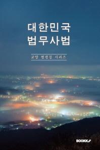 대한민국 법무사법 : 교양 법령집 시리즈