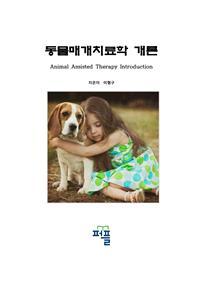 동물매개치료학 개론 (Animal Assisted Therapy Introduction)