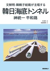文鮮明ㆍ韓鶴子□裁が主唱する 韓日海底トンネル 神統一平和路 (컬러판)