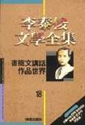 이태준 문학전집 18:서간문강화작품세계