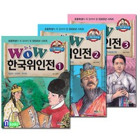 형설아이/초등학생이 꼭 읽어야 할 5000년 WOW 한국위인전 세트(전3권)