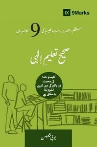 Sound Doctrine (Urdu)
