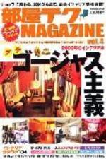 部屋テクMAGAZINE   4