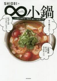 SHIORIの∞小鍋