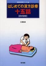 はじめての漢方診療十五話