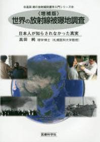 世界の放射線被曝地調査 日本人が知らされなかった眞實