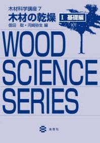 木材科學講座 7-[1]