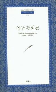 영구 평화론