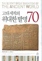 고대 세계의 위대한 발명 70