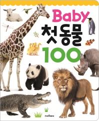 Baby 첫 동물 100