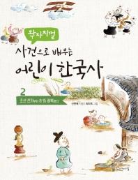 왁자지껄 사건으로 배우는 어린이 한국사. 2