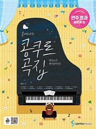 피아노가 재미있어지는 홍예나의 콩쿠르 곡집: 연주 효과 좋은 곡 편