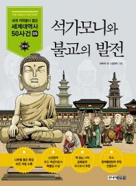 석가모니와 불교의 발전