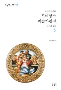 르네상스 미술가평전. 5