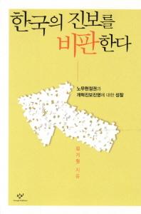 한국의 진보를 비판한다