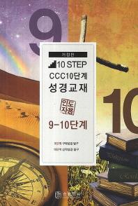 10 STEP CCC 10단계 성경교재: 인도자용 9-10단계