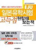 EJU일본유학시험 고득점 원할때보는책(일본어청해+청독해)