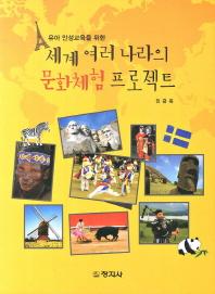 유아 인성교육을 위한 세계 여러 나라의 문화체험 프로젝트