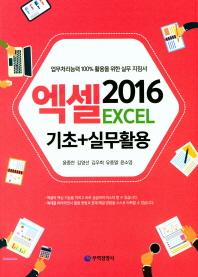 엑셀 2016 기초+실무활용