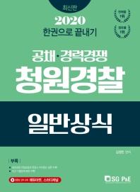 청원경찰 일반상식 한권으로 끝내기(공채 경력경쟁)(2020)
