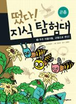떴다 지식 탐험대. 8:우주 떠돌이들 곤충으로변신