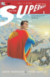 올스타 슈퍼맨. 1