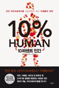10퍼센트 인간