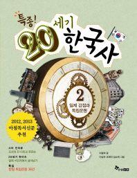 특종 20세기 한국사. 2: 일제 강점과 독립운동