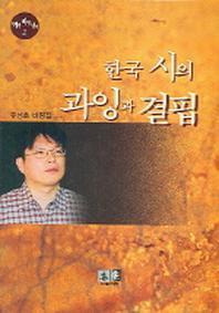 한국 시의 과잉과 결핍