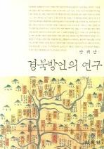 경북 방언의 연구