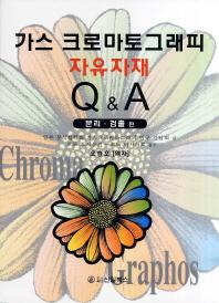가스 크로마토 그래피 자유자재 Q A: 분리 검출편