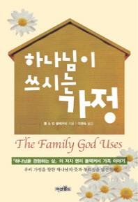 하나님이 쓰시는 가정