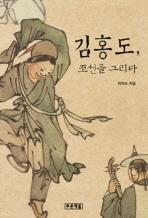 김홍도 조선을 그리다