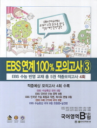 국어영역 B형 EBS 연계 100% 모의고사3(4회)(2013)