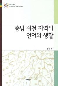 충남 서천 지역의 언어와 생활