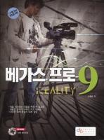 디지털 영상 편집을 위한 베가스 프로 9