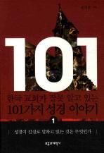 한국 교회가 잘못 알고 있는 101가지 성경 이야기. 1