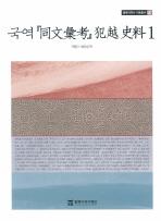 국역 동문휘고 범월 사료. 1