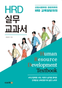 신입사원부터 관리자까지 HRD 교육담당자의 HRD 실무 교과서