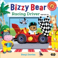 자동차 경주 선수(Racing Driver)