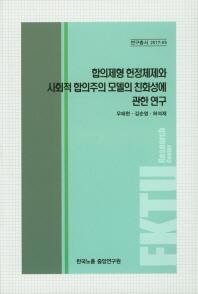 합의제형 헌정체제와 사회적 합의주의 모델의 친화성에 관한 연구