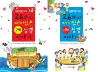 어린이를 위한 26가지 구약 신약 성경 이야기 세트