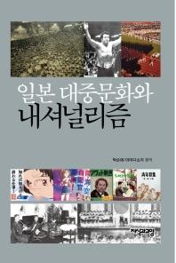 일본대중문화와 내셔널리즘