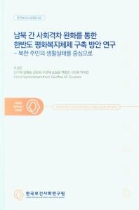 남북 간 사회격차 완화를 통한 한반도 평화복지체제 구축 방안 연구