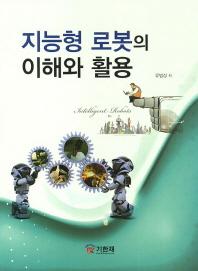 지능형 로봇의 이해와 활용
