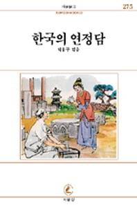 한국의 연정담
