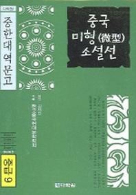 중국미형 소설선 (중급 9) (중한대역문고)