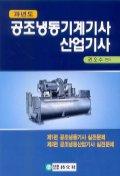 공조냉동기계기사 산업기사 (과년도)