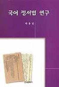 국어 정서법 연구