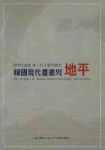 한국현대서화의 지평: 한국미술관 제1차 기증작품전
